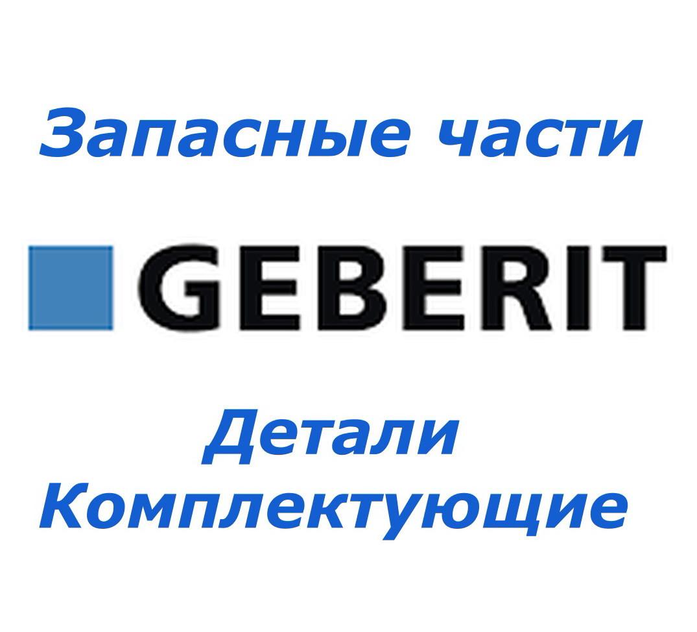 Запчасти и ремонт Geberit (комплектующие, запасные части)