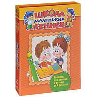 Школа маленьких гениев. Для детей 4-5 лет (комплект из 7 книг).