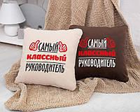 Подушка подарочная учителю Самый классный руководитель!