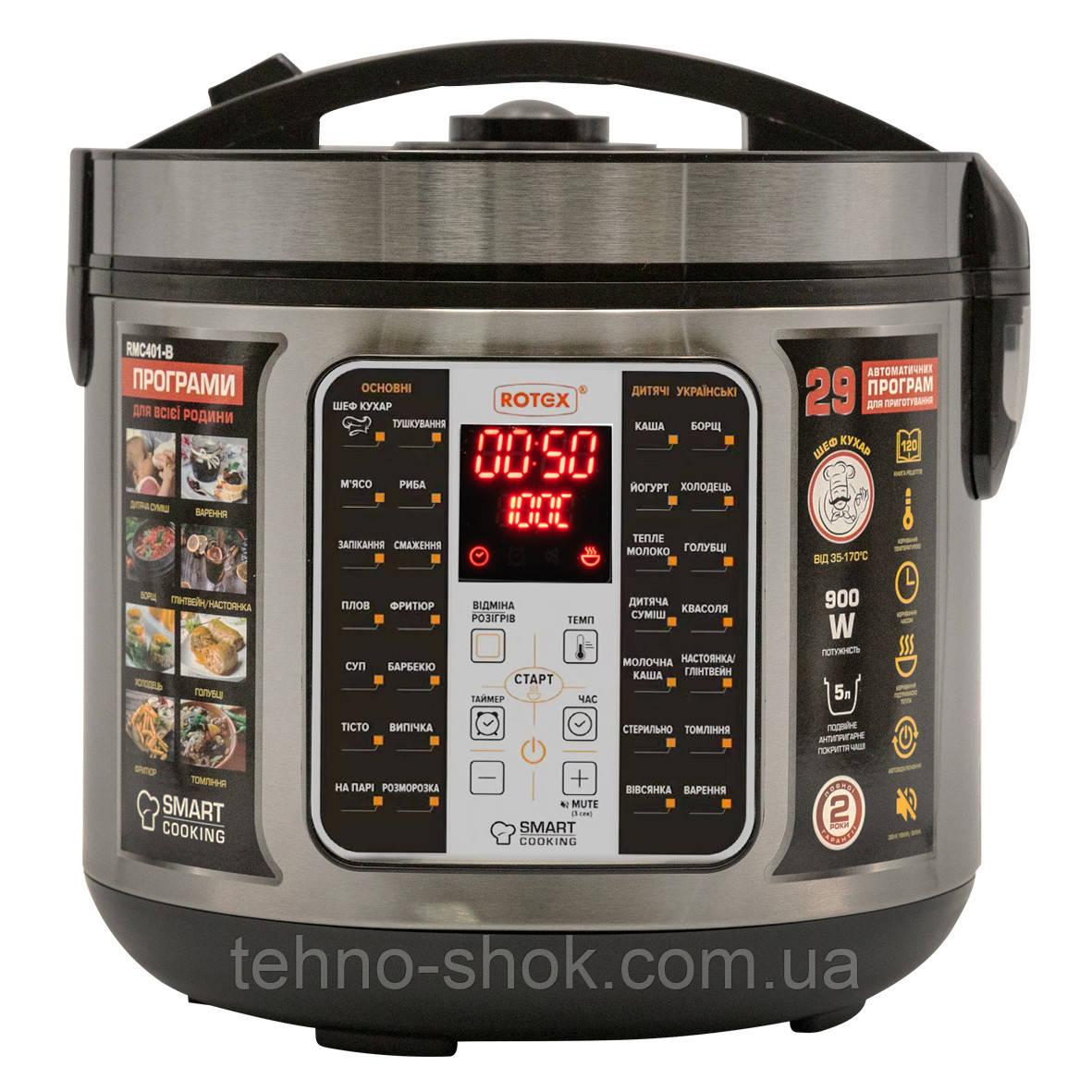 Мультиварка ROTEX RMC401-B Smart Cooking