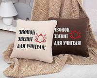 Подушка подарочная учителю Звонок звенит для учителя!