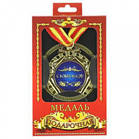 Медаль подарочная с Юбилеем, Медаль подарункова з Ювілеєм, Медали и кубки