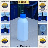 0683/1: Канистра (0,5 л.) новая пластиковая ✦ s - 1,8 мм