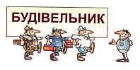 Магазин-склад Будівельник