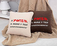Подушка подарочная учителю «Я учитель!»