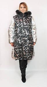 Турецкая зимняя женская куртка металлик с мехом, большие размеры 58-66