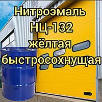 Фарба НЦ-132 жовта нітроемаль швидковисихаюча, 45кг