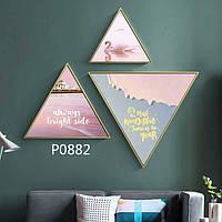 Модульная треугольная картина 3 в 1 Always bright side, Модульна трикутна картина 3 в 1 Always bright side