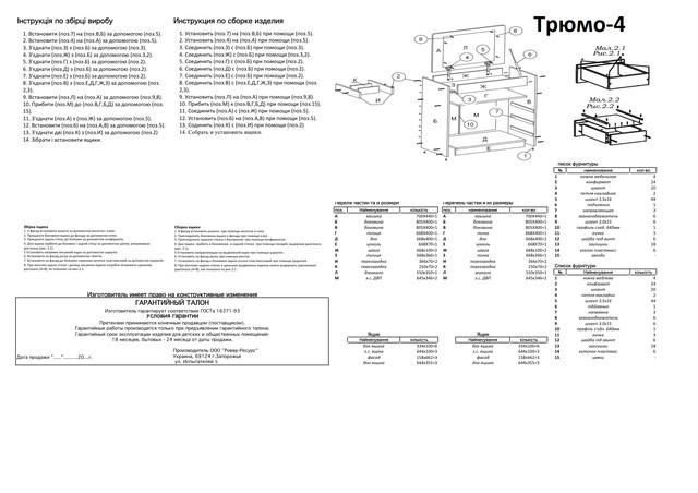Трюмо-4 схема
