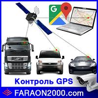 Контроль транспорта GPS мониторинг