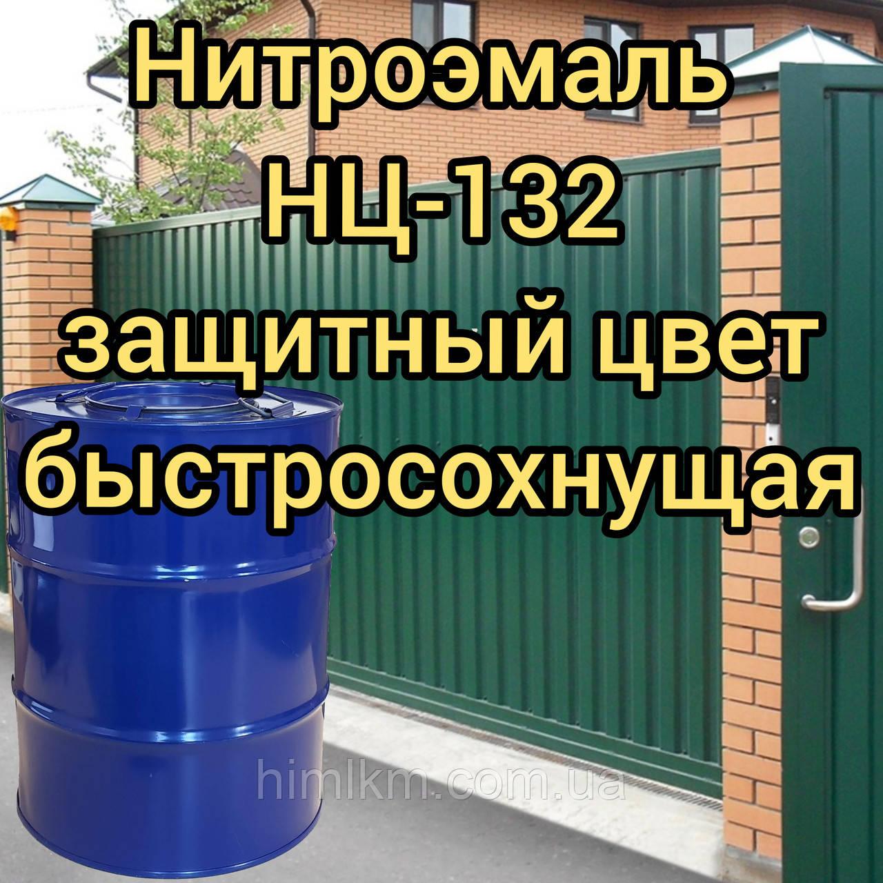 Краска НЦ-132 защитная хаки нитроэмаль быстросохнущая, 45кг