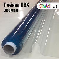 Плёнка ПВХ 200мкм (0.2мм) Прозрачная