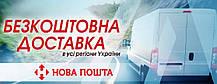 Доставка Безкоштовно по Україні