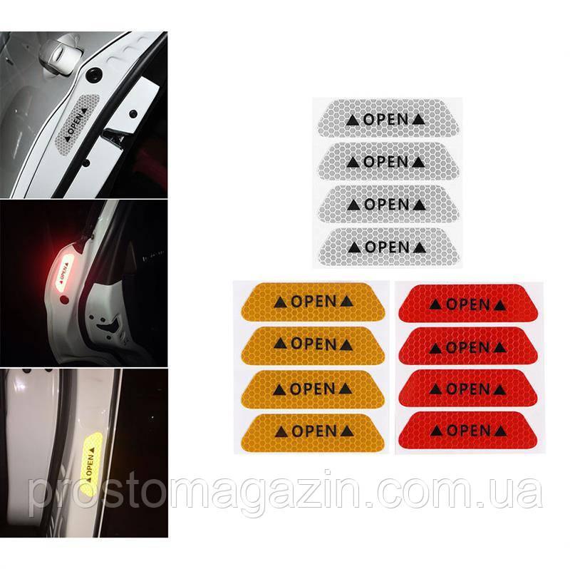 Светоотражающая наклейка на автомобиль  «Дверь Открыта»