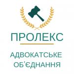 АДВОКАТ/Юрист/Юридичні послуги/Консультації/Супровід бізнесу