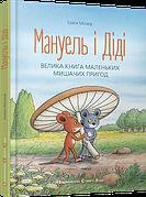 Мануель і Діді. Велика книга маленьких мишачих пригод