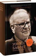 Книга Уоррен Баффет. Лучший инвестор мира. Автор - Элис Шредер (Миф)