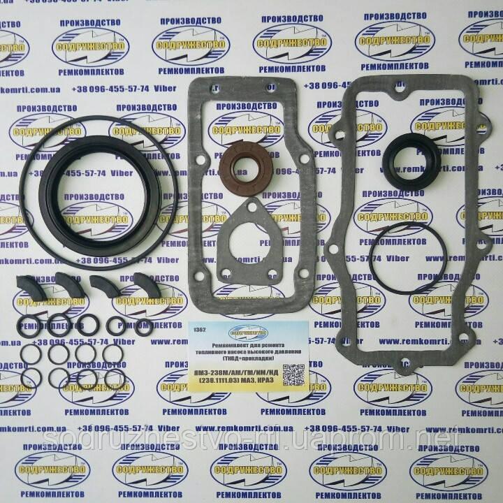 Ремкомплект топливного насоса высокого давления (ТНВД+прокладки) ЯМЗ-238М/АМ/ГМ/ИМ/НД (238.1111.03) МАЗ, КрАЗ
