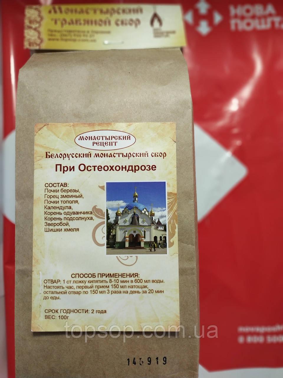 Монастырский чай от остеохондроза, белорусский чай травяной сбор для суставов и костей