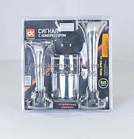 Сигнал дудка с компрессором 2шт хром 165/215мм 12V  (арт. SL-A1014C), ABHZX