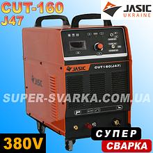 JASIC CUT-160 (J47) аппарат воздушно плазменной резки