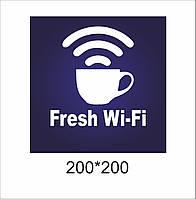 Наклейка «Wi-Fi»