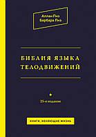Книга Библия языка телодвижений. Автор - Пиз А., Пиз Б. (Эксмо)