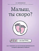 """Е.П. Березовская """"Малыш, ты скоро?"""""""