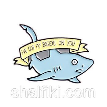 """""""Акула I've got my big eye on you"""" значок (пин) металлический"""