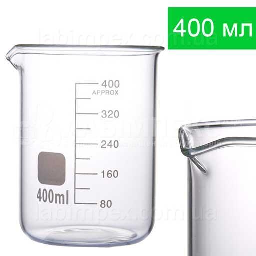 Стакан лабораторный стеклянный низкий со шкалой 400 мл Н-1-400 (ТС)