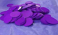 Аксесуари для свята конфеті Кружечки фіолетові 23 мм х 23 мм 100 грам