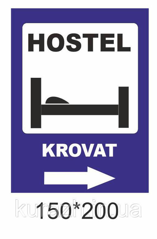 Наклейка «HOSTEL»