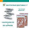Баллон CO2 12 г 5 шт + Шарики для пневматики BB 4.5 мм 400 шт