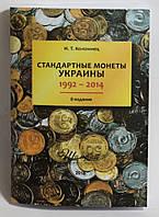 """Каталог """"Стандартные монеты Украины 1992-2014 г."""" Коломиец 8-издание Репринт"""