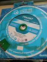 Алмазний відрізний диск по граніту 230 х 5.5 х 22,2