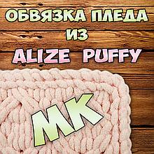 МК Обвязка пледа из Alize Puffy (Ализе Пуффи)