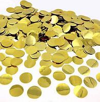 Аксесуари для свята конфеті Кружечки золото 23 мм х 23 мм 50 грам
