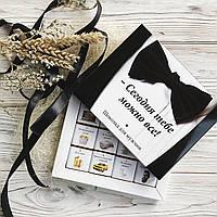 Подарочный шоколадный набор «Сегодня тебе можно всё»