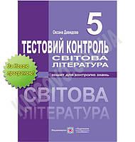 Тестовий контроль Світова література 5 клас Нова програма Авт: Давидова О. Вид-во: Підручники і посібники