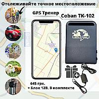 GPS трекер маячок Coban ТК-102 + АДАПТЕР 12В для авто в комплекте для. Трекер для отслеживания авто