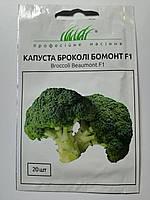 """Насіння капусти броколі Бомонт F1 20нас.ТМ """"Професійне насіння"""""""