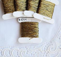 Нитки золотошвейные, 0.5 мм, 3м, состаренная латунь