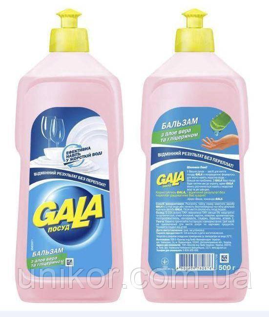Жидкость для мытья посуды, 500 мл.бальзам, Gala, Украина.