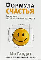 *Формула счастья | Гавдат М. Попурри