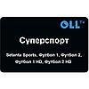 Подписка на OLL TV пакет «Суперспорт» на 1 месяц