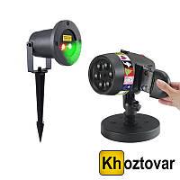 Акционный набор Лазерный проектор Laser Light | Уличный проектор Star Shower Slide Show
