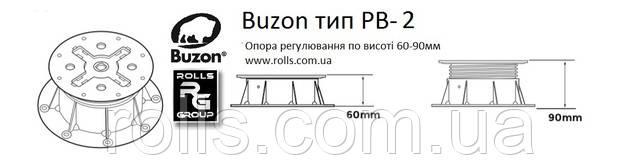 Террасные опоры Buzon PB-02 в Украине www.rolls.com.ua