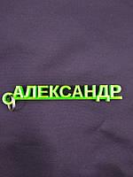 Брелок с именем Александр, зеленый - салатовый