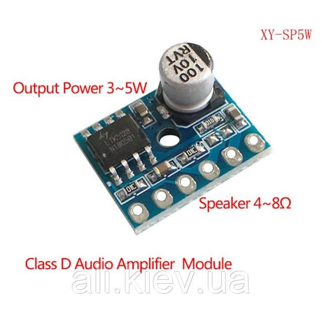 Мікро цифровий підсилювач плата класу D 5 Вт Моно аудіо модуль XY-SP5W 5128 мини усилитель