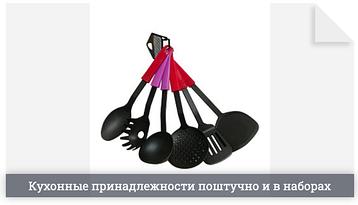 Кухонные принадлежности поштучно и в наборах
